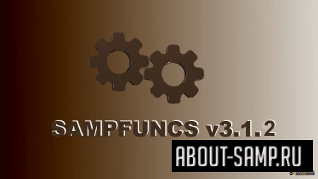 SampFuncs - 3.1.2 (Скачать SampFuncs)