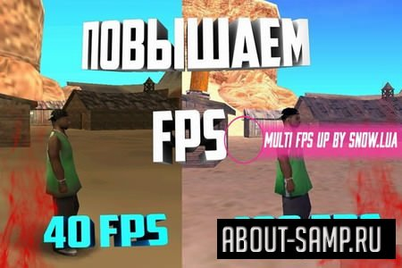 MULTI FPS UP BY SN0W для САМП