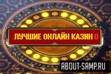 Онлайн сервис – CasinoPoisk